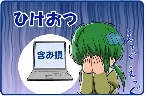 ひけおつ(含み損).jpg