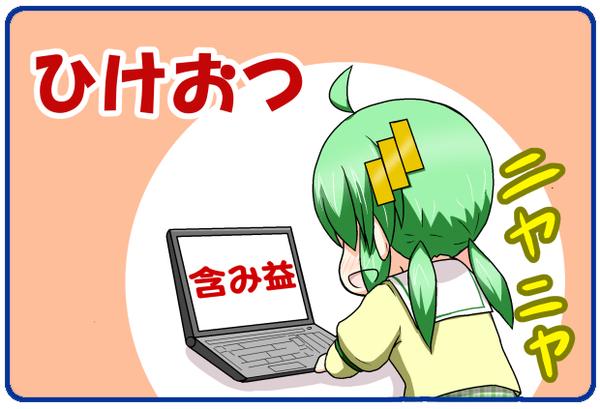 ひけおつ(含み益).jpg