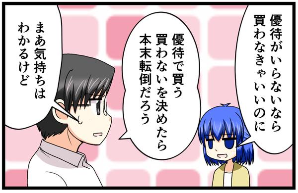 株はアイドル理論56-1.jpg