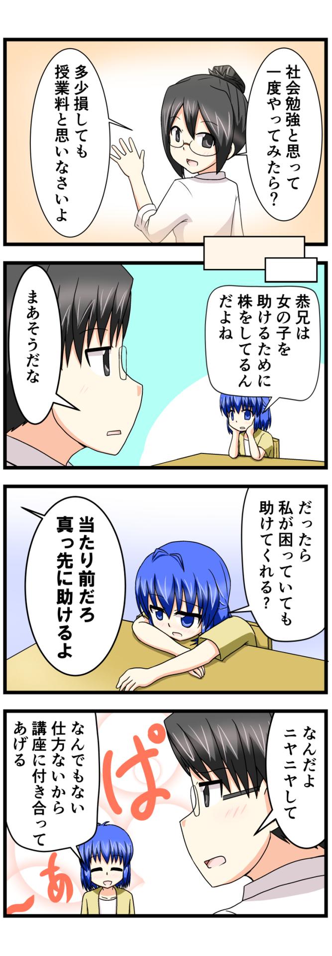 萌える株セミナー14c.jpg