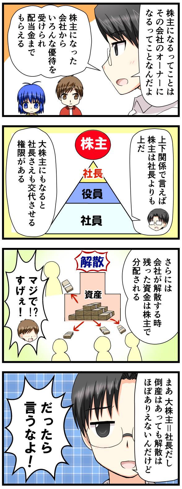 萌える株セミナー2.jpg