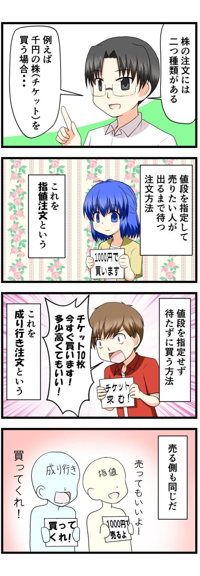 萌える株セミナー25.jpg