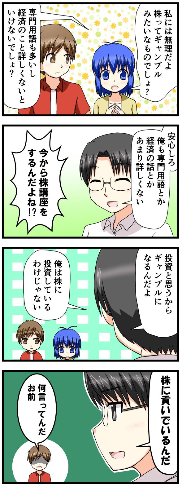 萌える株セミナー3.jpg