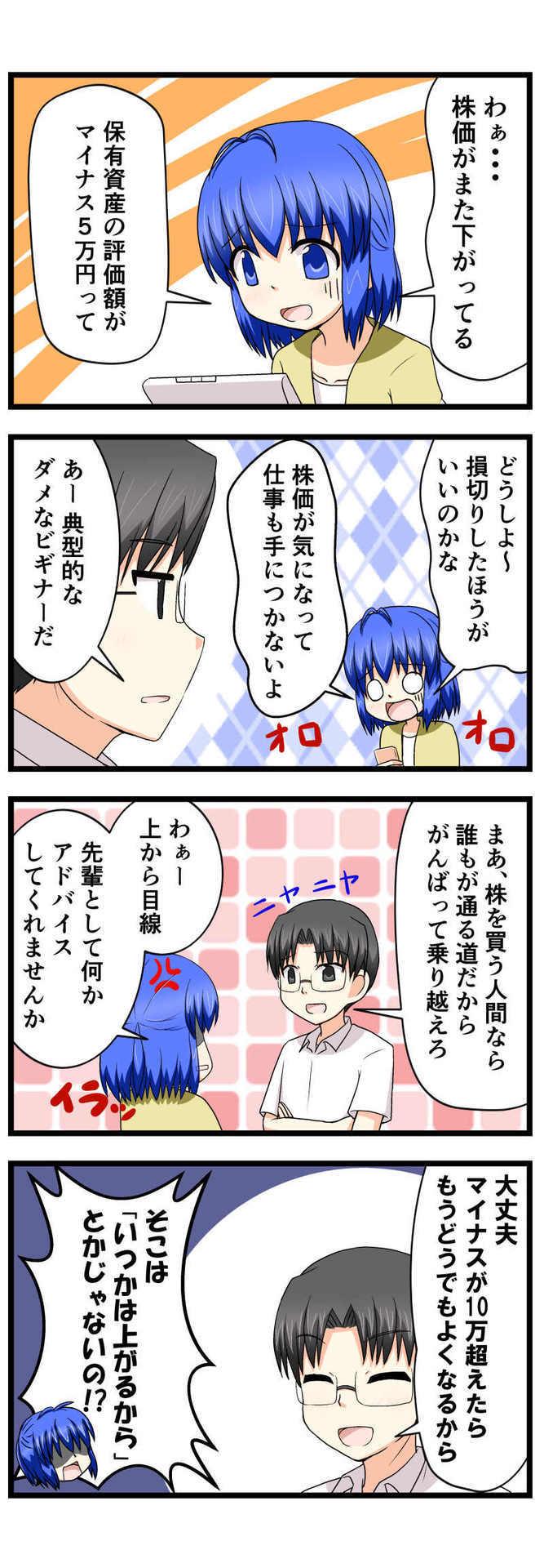 萌える株セミナー36.jpg