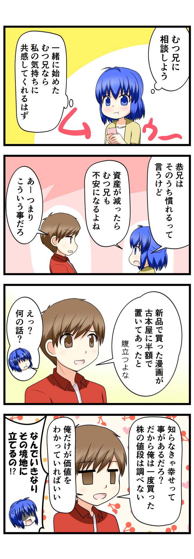 萌える株セミナー37.jpg