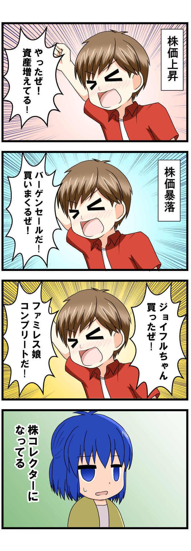 萌える株セミナー38.jpg