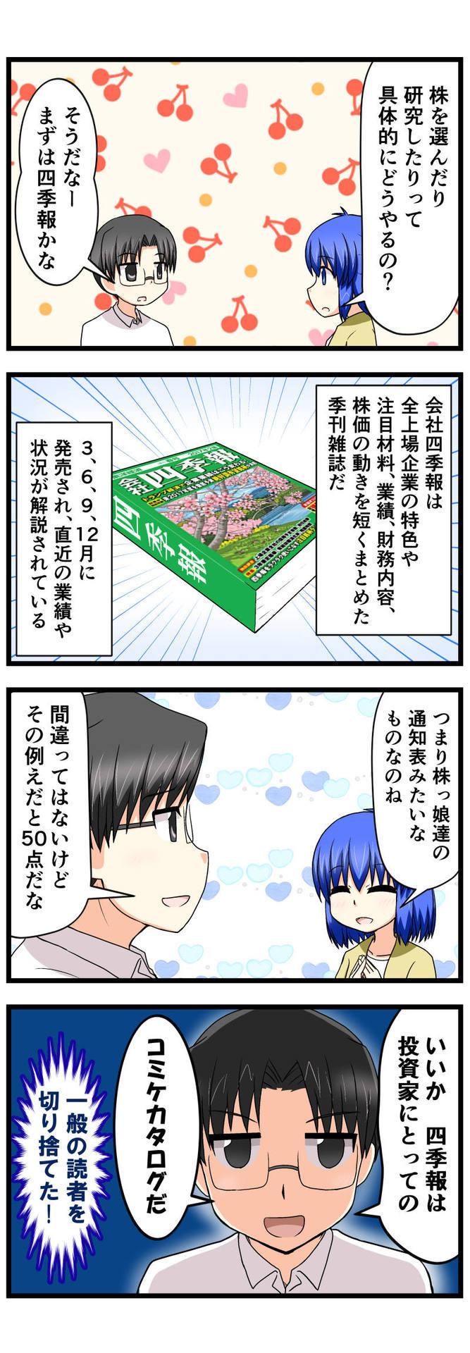 萌える株セミナー40.jpg