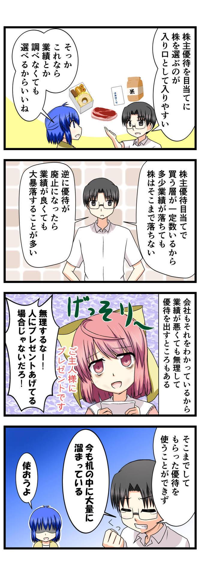 萌える株セミナー41.jpg