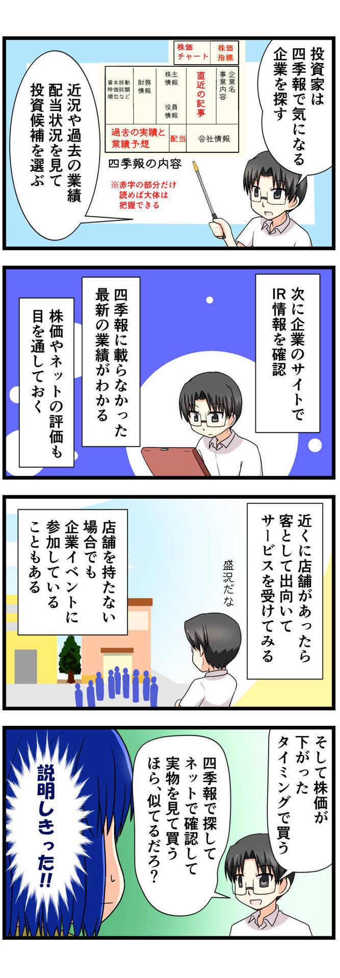 萌える株セミナー42.jpg