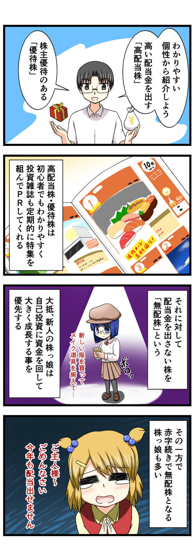 萌える株セミナー45.jpg
