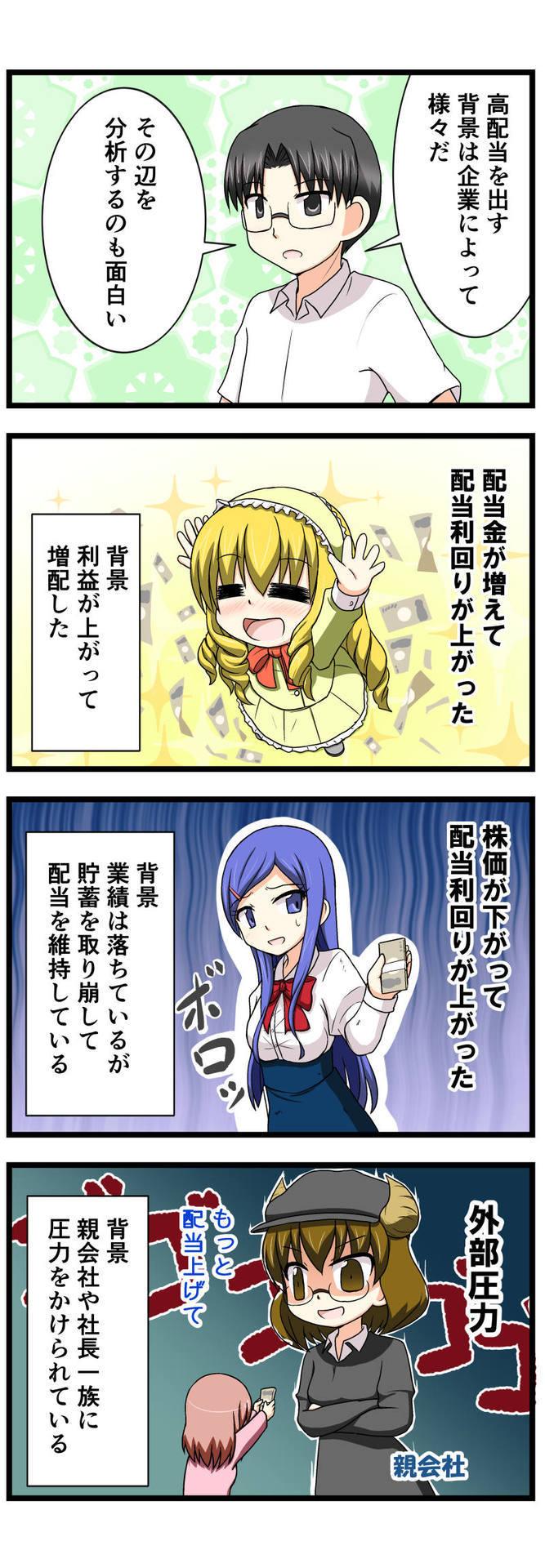 萌える株セミナー46.jpg