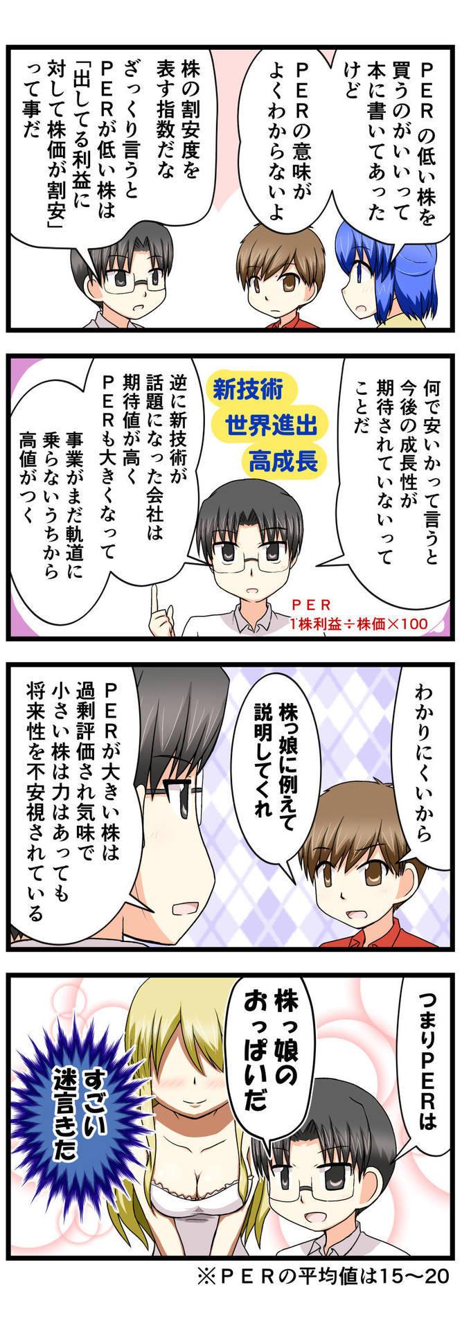 萌える株セミナー48.jpg