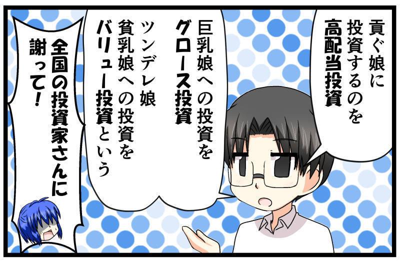 萌える株セミナー50-2.jpg