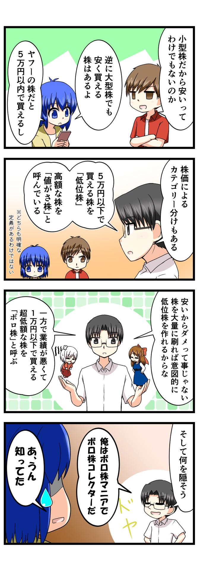 萌える株セミナー59.jpg