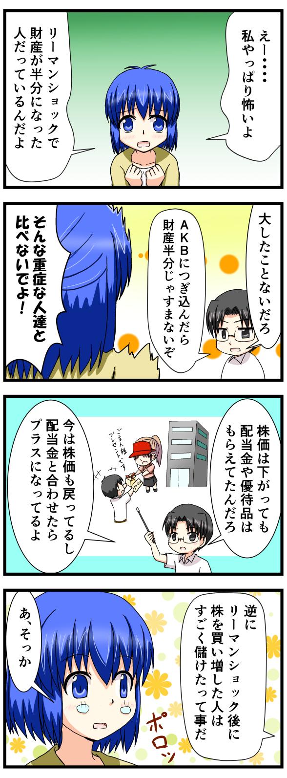 萌える株セミナー6.jpg