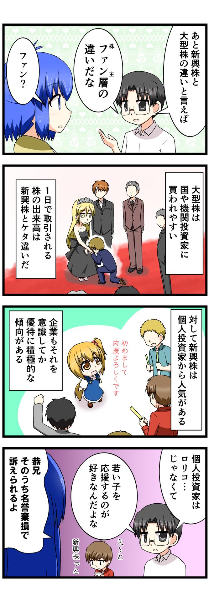 萌える株セミナー63.jpg
