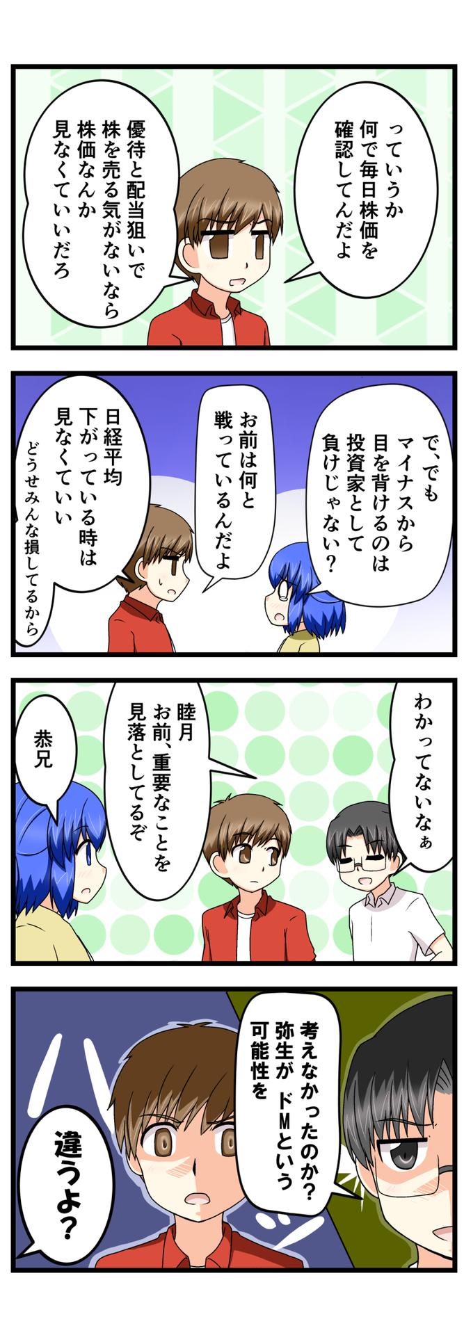 萌える株セミナー67.jpg