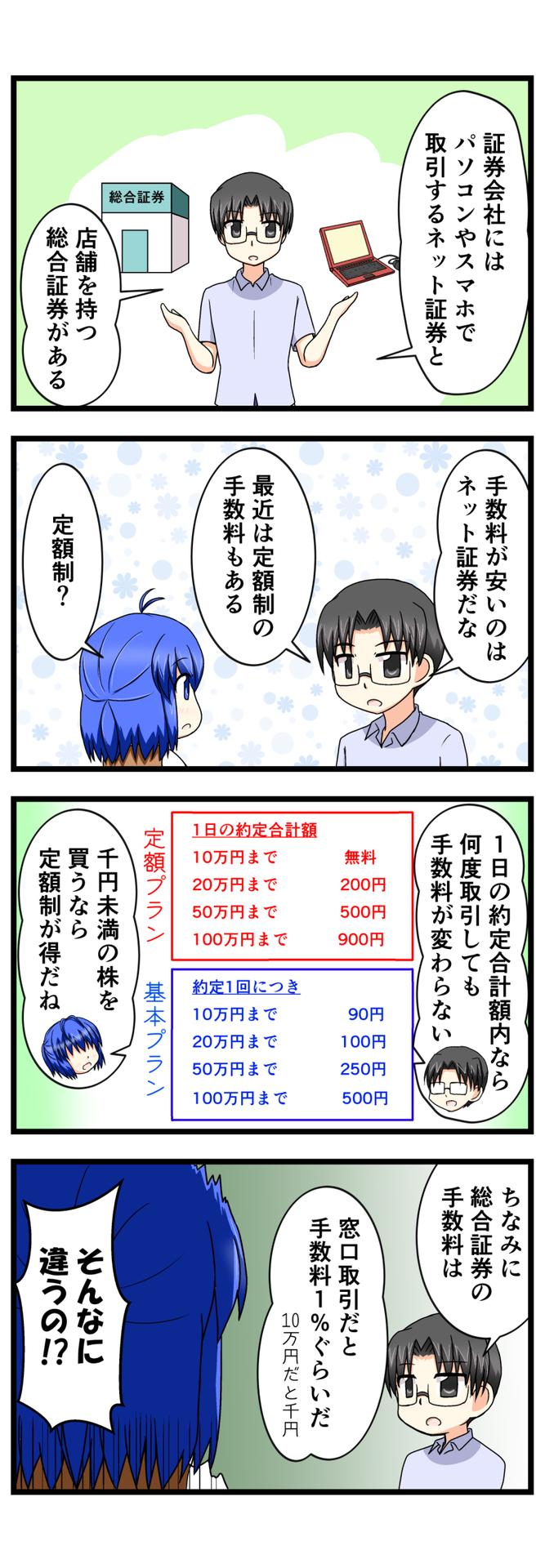 萌える株セミナー68.jpg