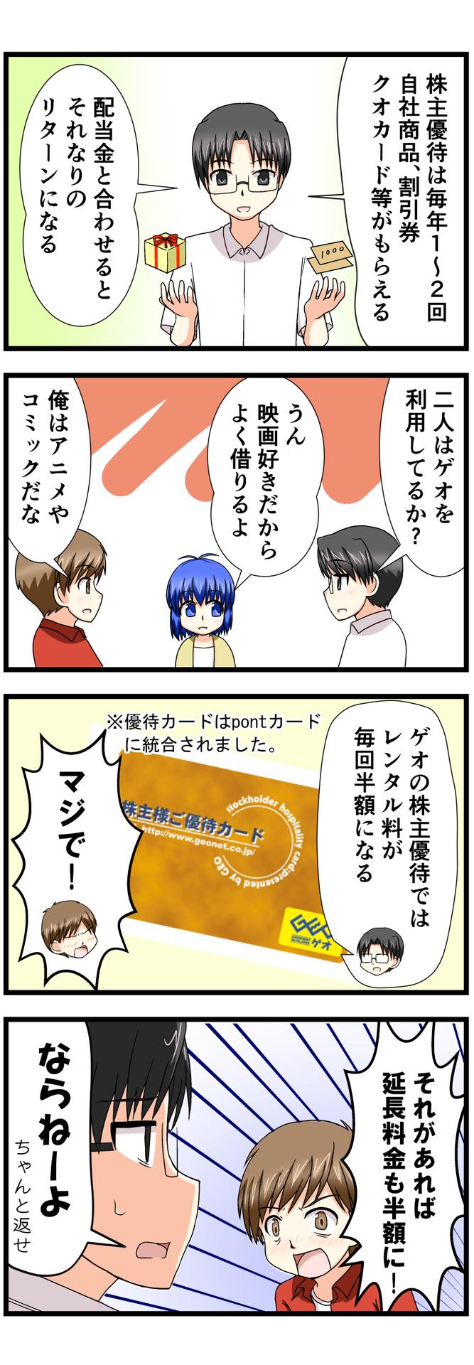 萌える株セミナー7.jpg
