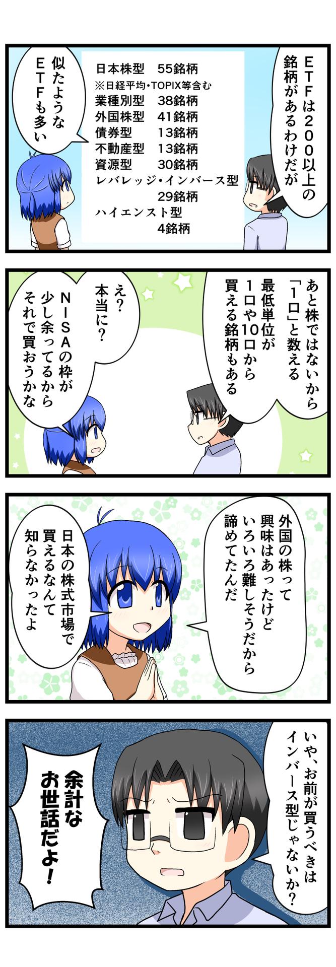 萌える株セミナー76.jpg