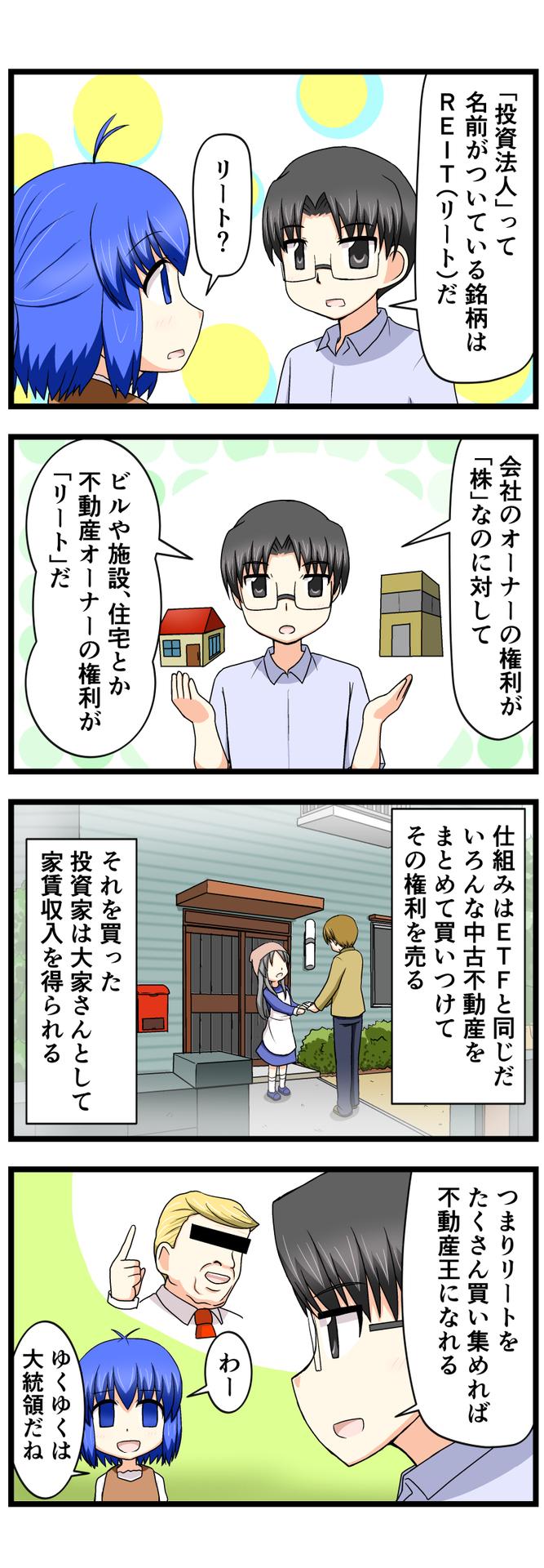 萌える株セミナー77.jpg