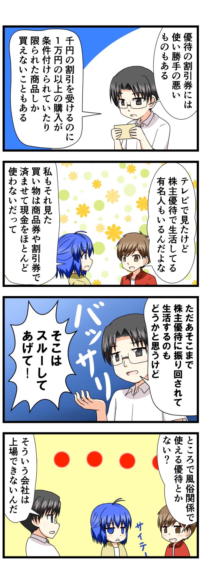 萌える株セミナー8.jpg