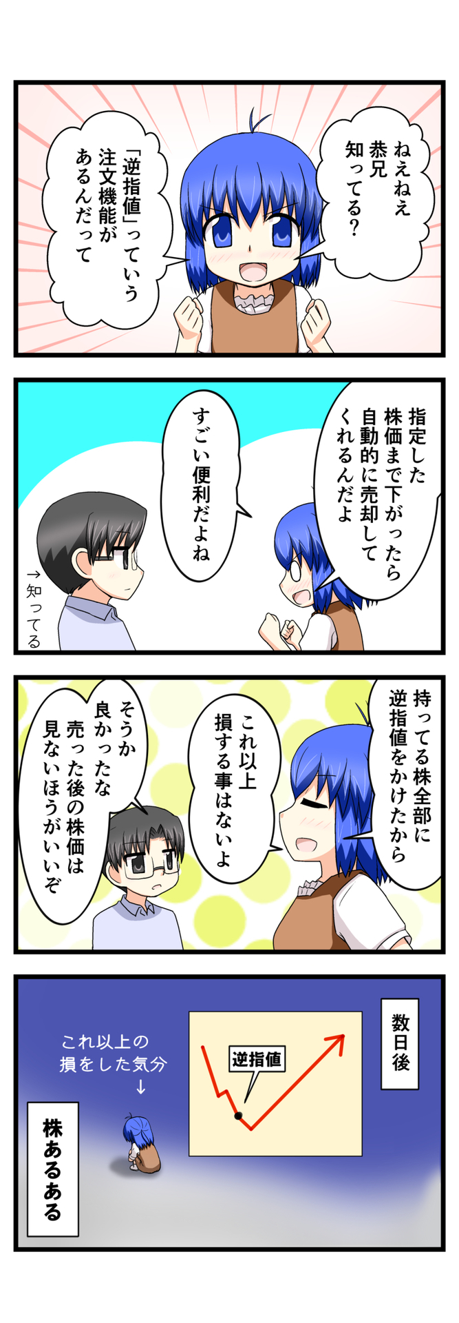 萌える株セミナー81.jpg