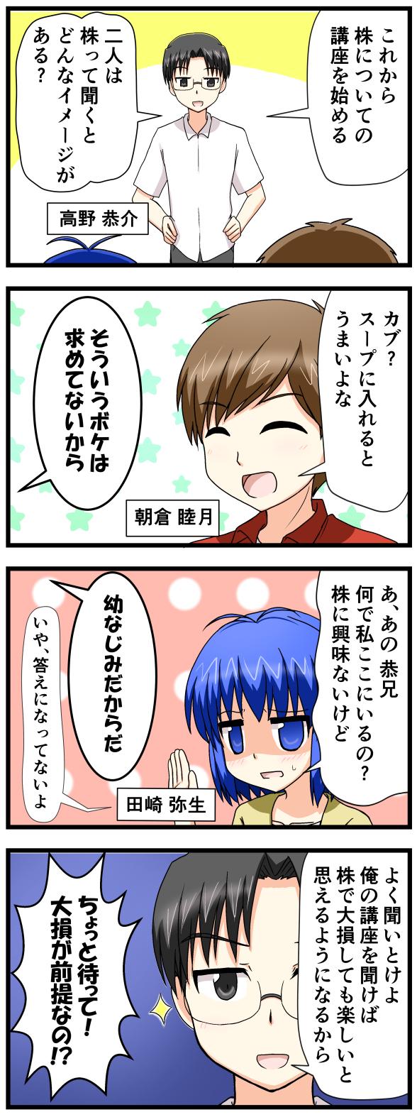 萌える株セミナー1.jpg