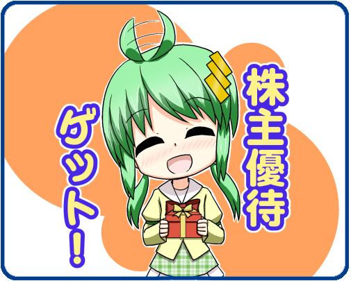 優待ゲット.jpg