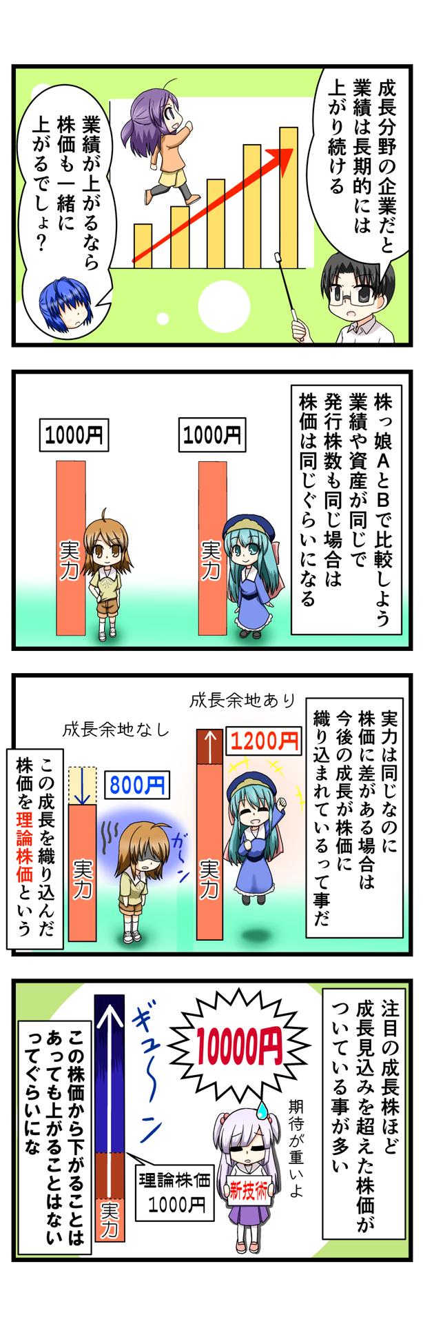 萌える株セミナー101.jpg