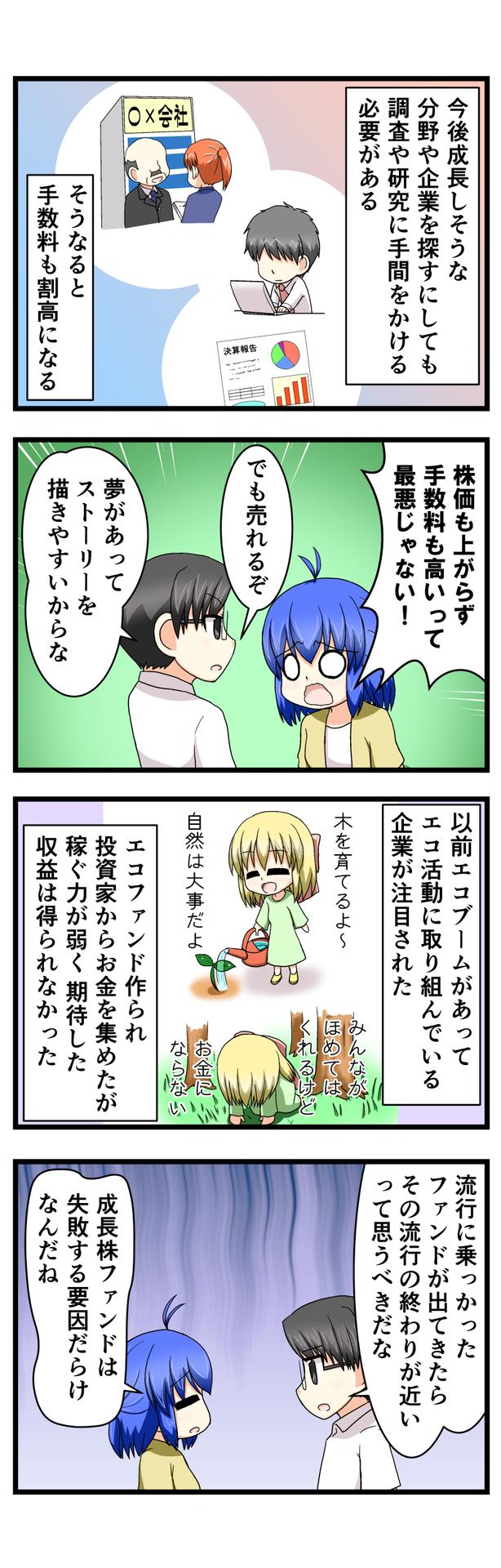 萌える株セミナー102.jpg