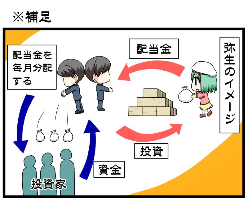 萌える株セミナー103-2.jpg