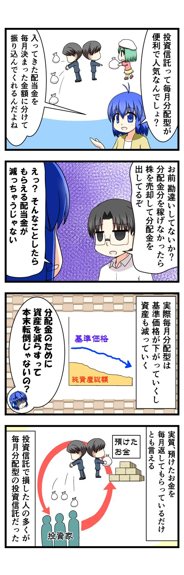 萌える株セミナー103.jpg