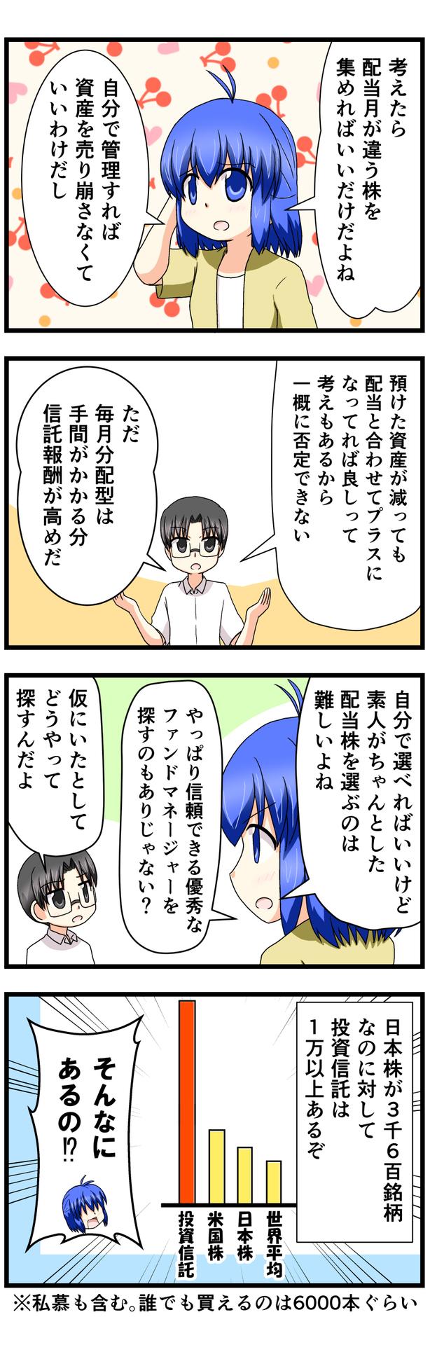 萌える株セミナー104.jpg