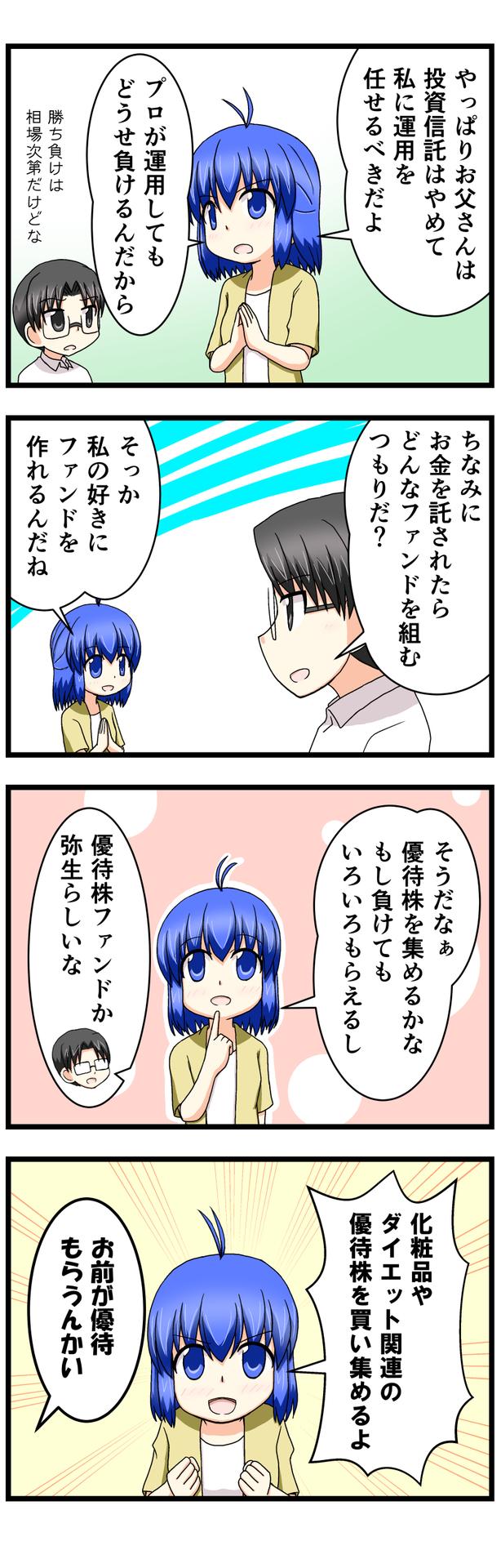 萌える株セミナー105.jpg