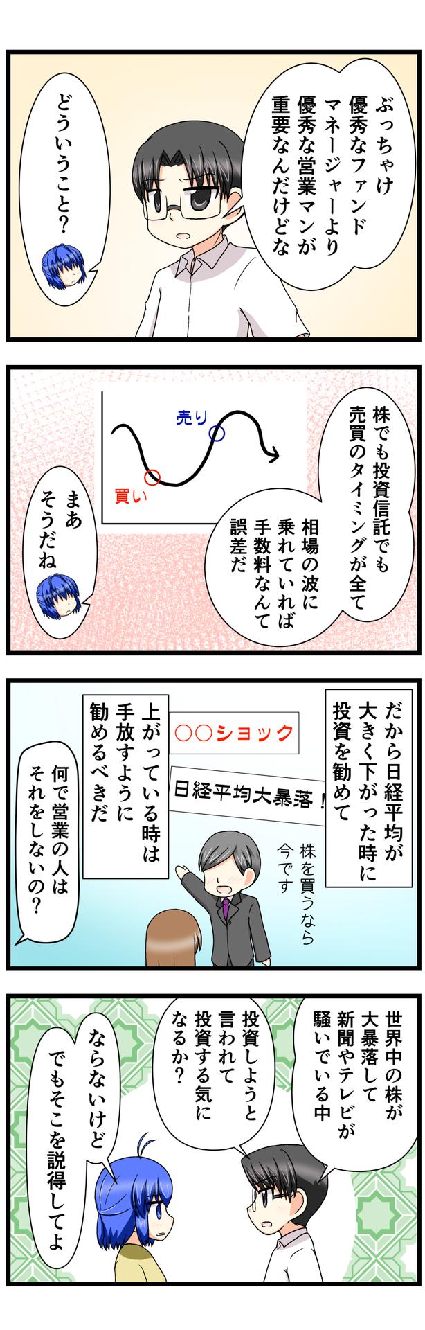 萌える株セミナー106.jpg