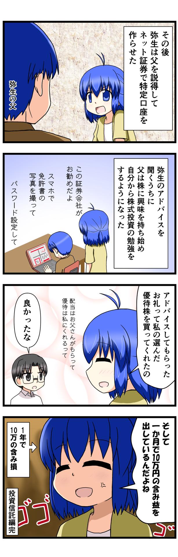 萌える株セミナー107.jpg