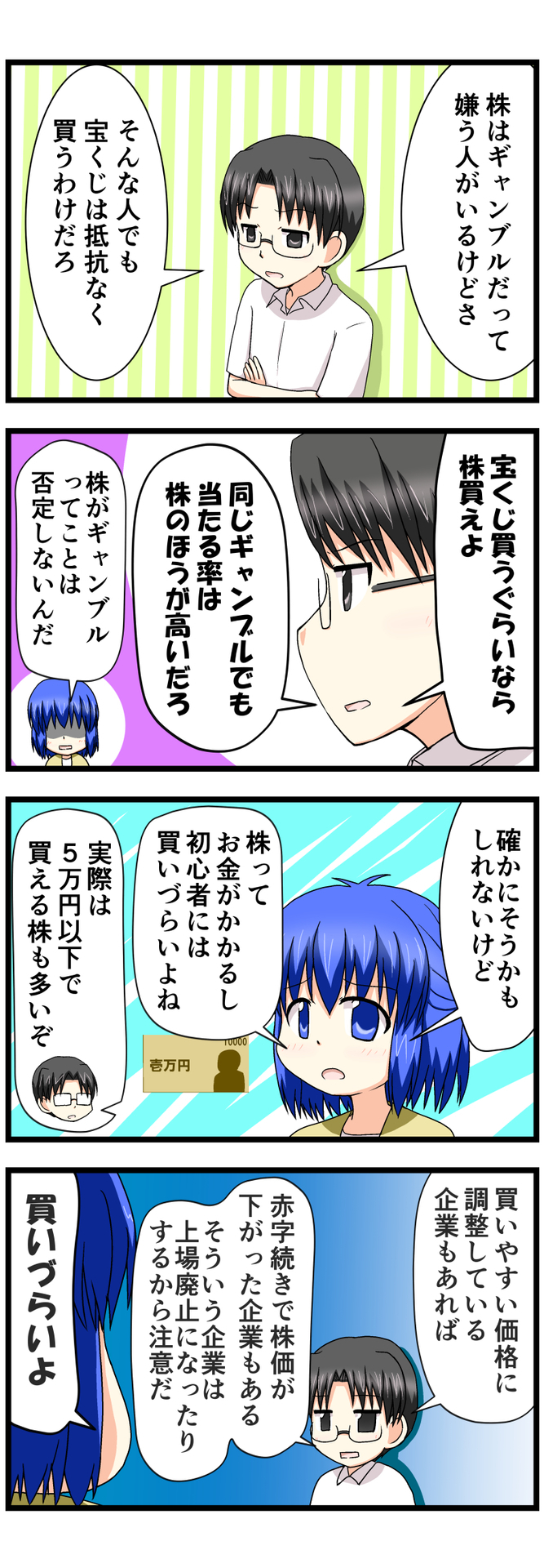 萌える株セミナー11.jpg