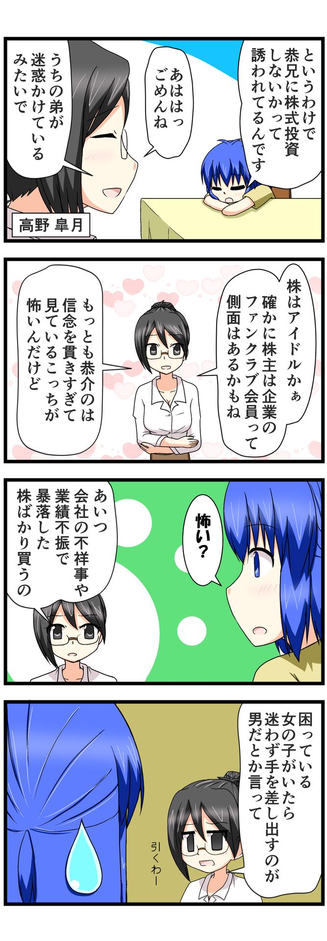 萌える株セミナー12.jpg