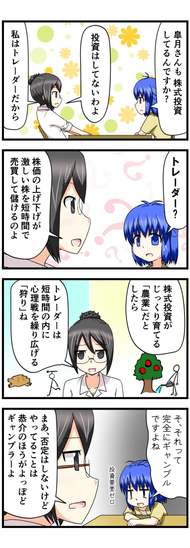 萌える株セミナー13.jpg