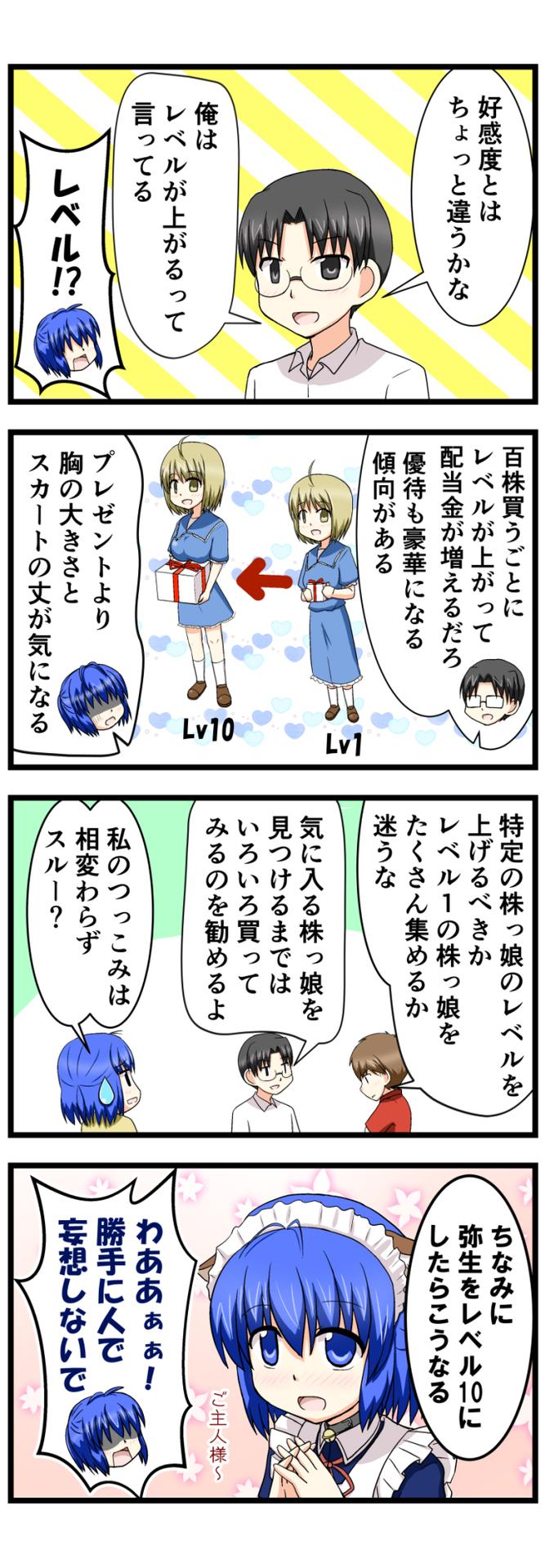 萌える株セミナー16c.jpg
