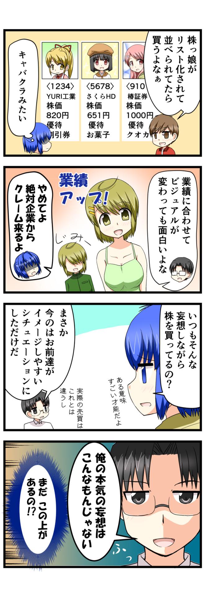 萌える株セミナー17c.jpg