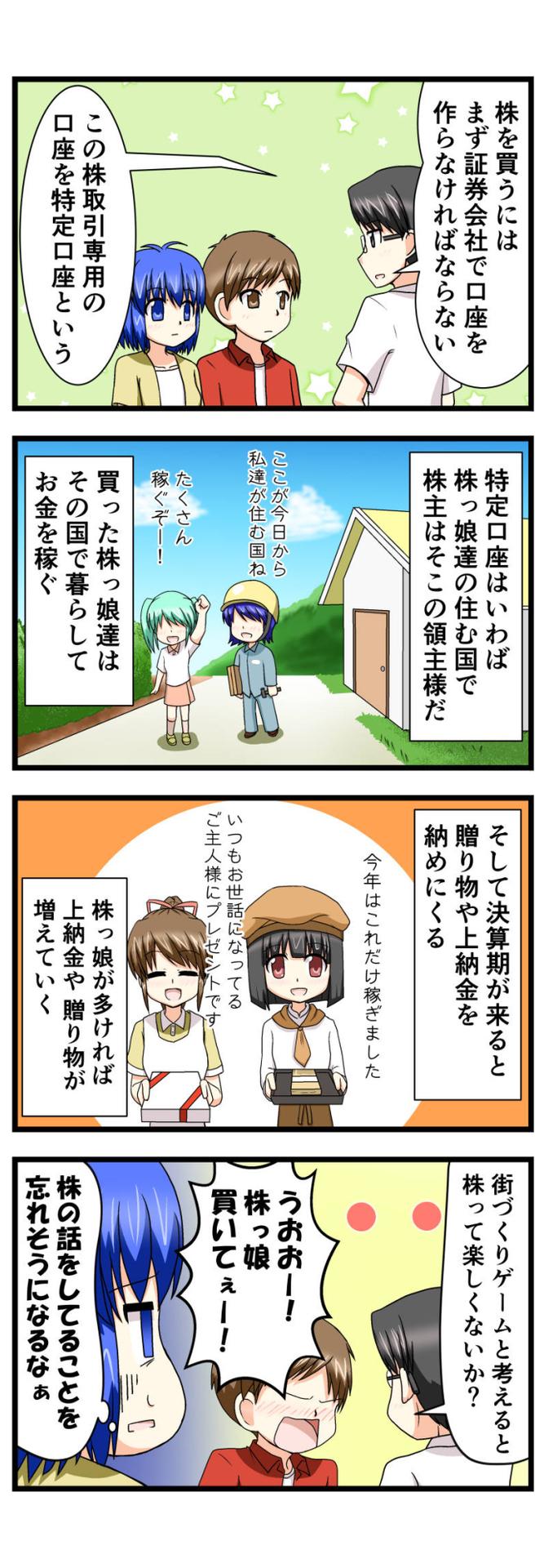 萌える株セミナー20c.jpg