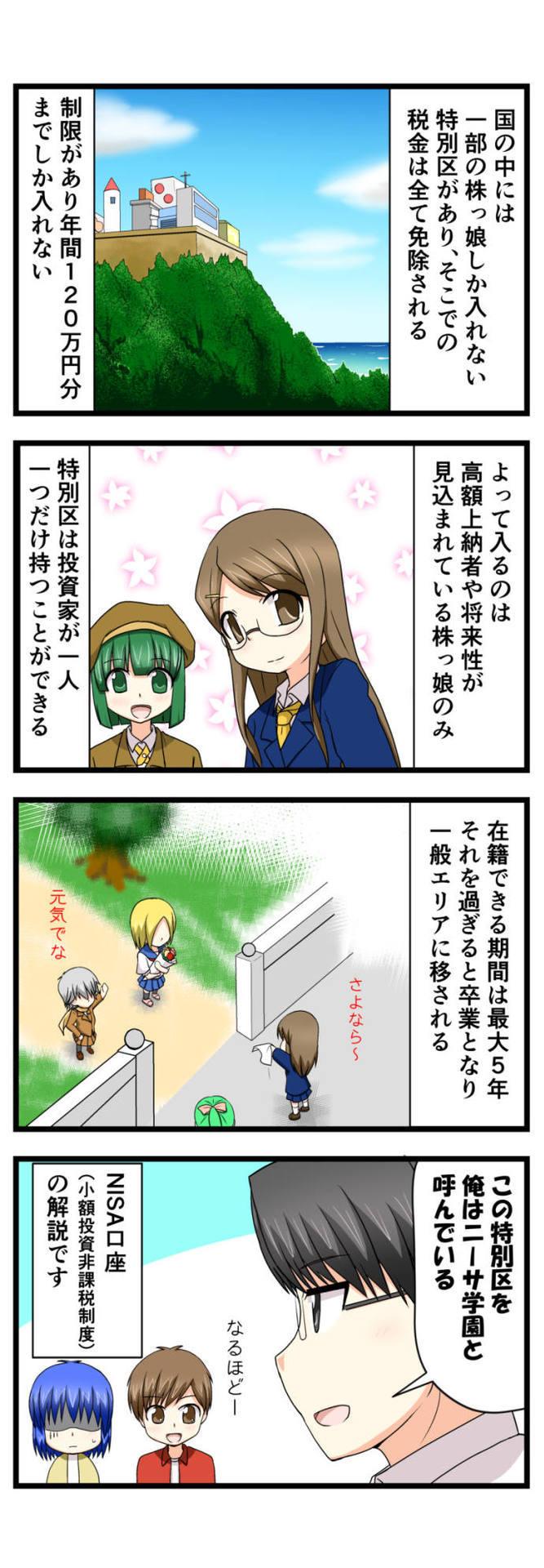 萌える株セミナー21c.jpg