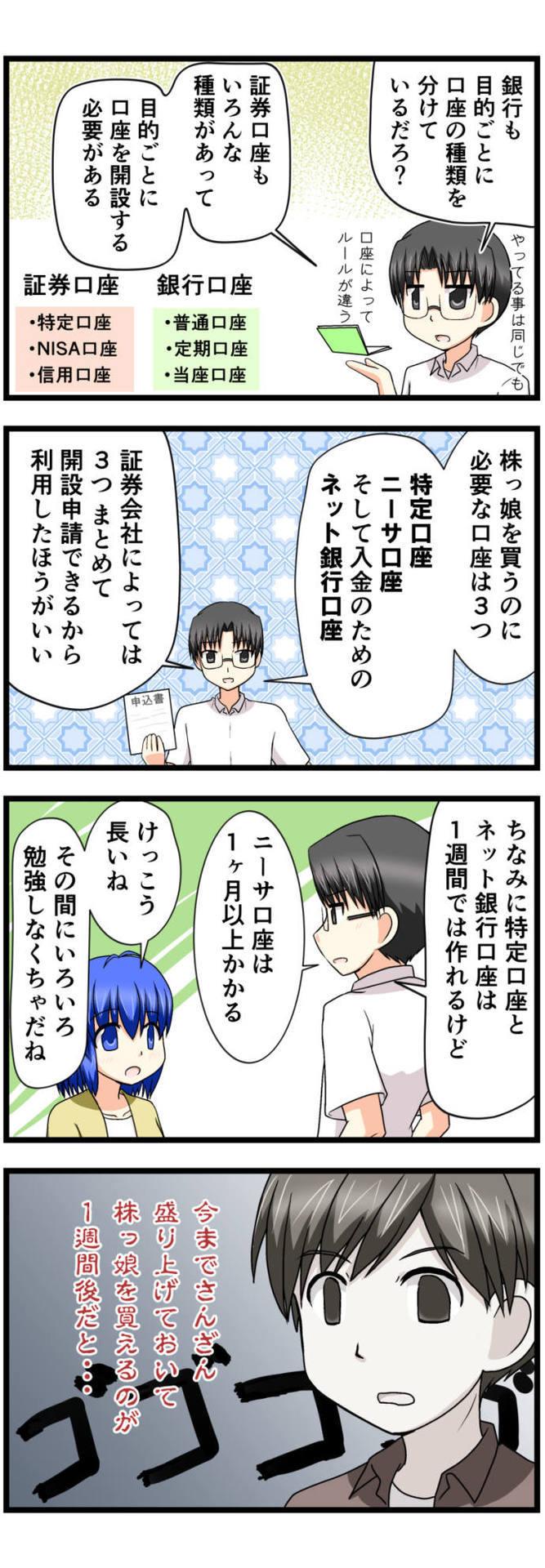 萌える株セミナー22c.jpg