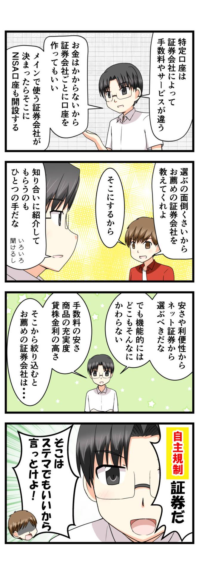 萌える株セミナー23c.jpg