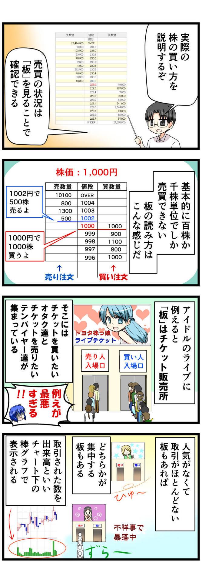 萌える株セミナー24.jpg