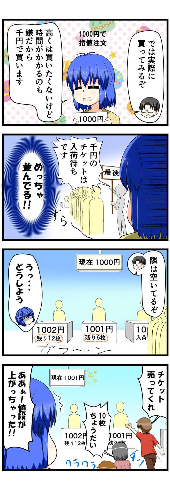 萌える株セミナー26.jpg