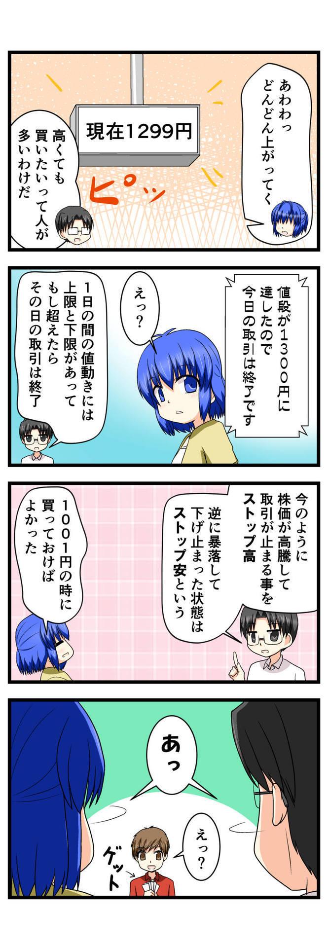 萌える株セミナー27.jpg