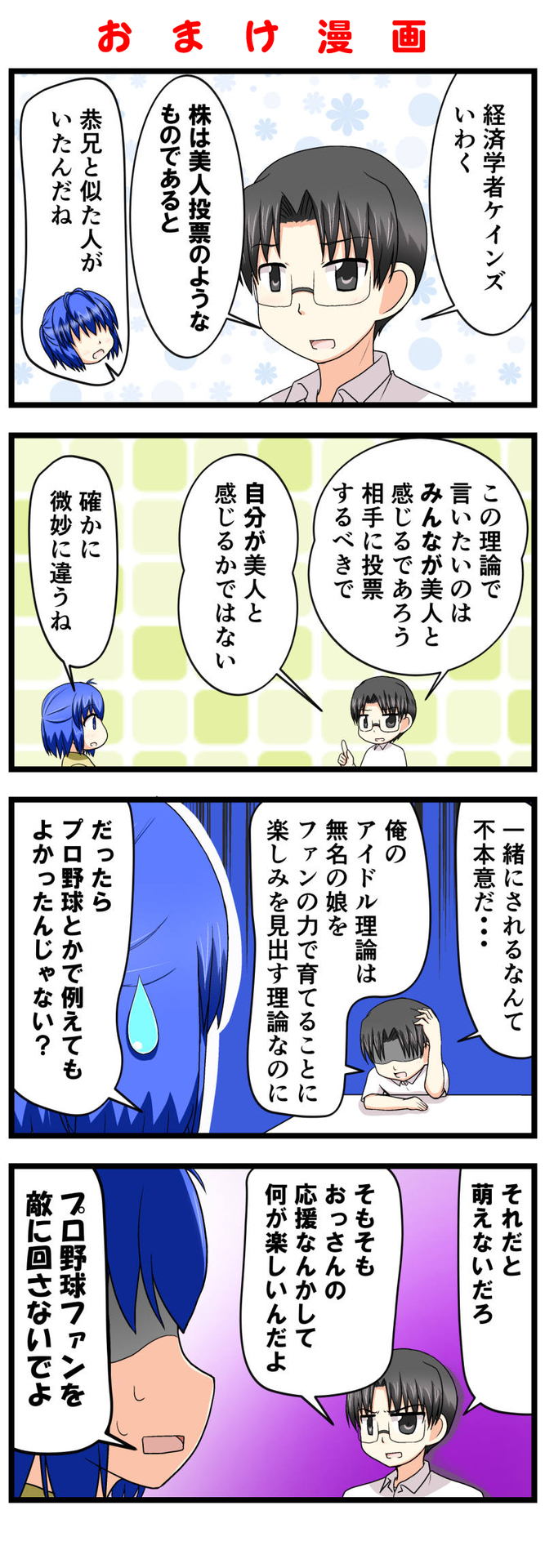 萌える株セミナー29.jpg